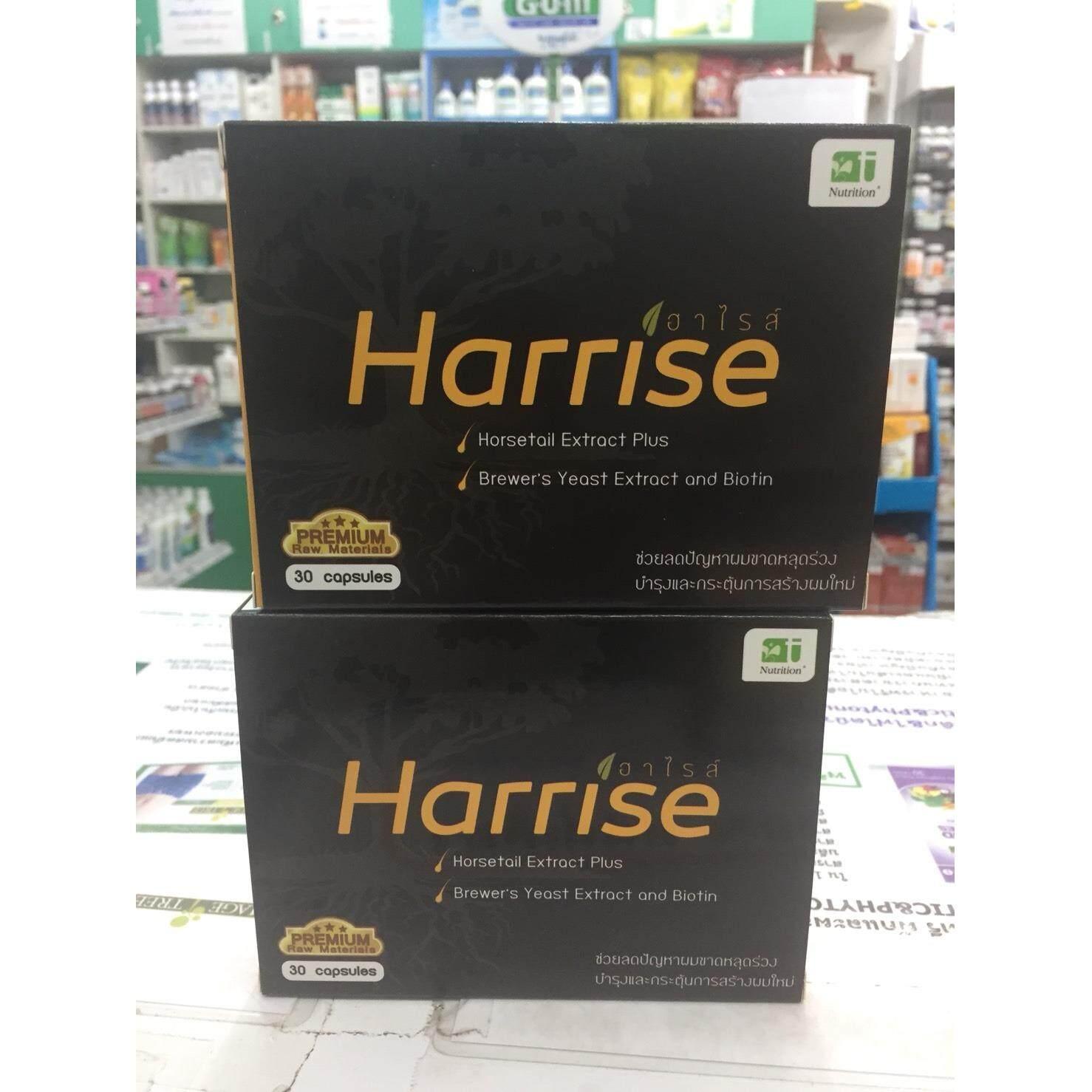 Harrise 30 แคปซูล * 2 กล่อง บำรุงเส้นผมให้หนา รักษาผมร่วง