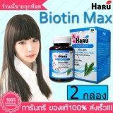 ซื้อ ฮารุ ไบโอติน แมกซ์ Haru Biotin Max 30 Cap X 2 Box Haru เป็นต้นฉบับ