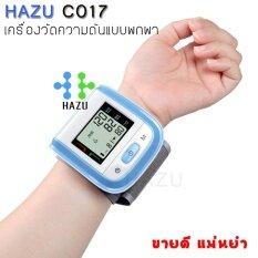 ซื้อ เครื่องวัดความดัน Hazu C017 แบบข้อมือ พกพาสะดวก สีสันสดใส สีฟ้า ถูก