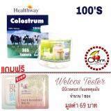 ซื้อ Healthway Colostrum Tablets นมอัดเม็ดเพิ่มความสูง 1000 Mg แบ่งขาย 100เม็ด ถูก