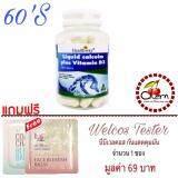 ราคา Healthway Liquid Calcium Plus Vitamin D3 ลิควิดแคลเซียม สูตรดูดซึมทันที แคลเซียมเพิ่มความสูง 60 เม็ด 1กระปุก เป็นต้นฉบับ Healthway