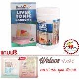 ทบทวน Healthway Liver Tonic 35000 Mg เฮลท์เวย์ ลิเวอร์ โทนิค วิตามินบำรุงตับ 100เม็ด 1กระปุก
