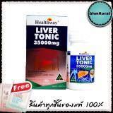 ราคา Healthway Liver Tonic 35000 Mg เฮลท์เวย์ลิเวอร์โทนิค วิตามินบำรุงตับ กระปุกมินิ 30 เม็ด ใหม่ล่าสุด