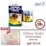 ขาย Healthway Royal Jelly 6 1200 Mg นมผึ้งเฮลล์เวย์พรีเมี่ยม 365 เม็ด 1กระปุก ใน กรุงเทพมหานคร