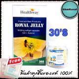 ส่วนลด สินค้า Healthway Royal Jelly 6 1600 Mg นมผึ้งเฮลล์เวย์พรีเมี่ยม แบ่งขาย 30เม็ด