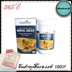 ขาย Healthway Royal Jelly 6 1600 Mg นมผึ้งเฮลล์เวย์ พรีเมี่ยม 365 เม็ด 1กระปุก เป็นต้นฉบับ