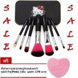 ซื้อ แปรงแต่งหน้า Hello Kitty Makeup Brush 7ชิ้น Black ดำ แถมฟรี ที่ทำความสะอาดแปรง รูปหัวใจ Pink 1ชิ้น มูลค่า 179บาท ใหม่ล่าสุด