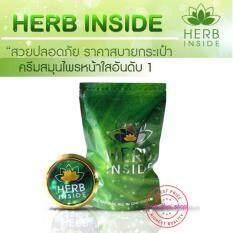 Herb Inside เฮิร์บ อินไซด์ ครีมเดี่ยว สมุนไพรธรรมชาติบำรุงผิวหน้า ฟื้นฟู บำรุงผิว ขนาด 30 มล 1 กระปุก Herb Inside ถูก ใน กรุงเทพมหานคร