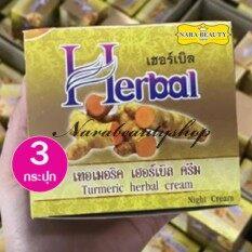 ขาย Herbal ครีมสมุนไพรขมิ้น Herb ไนท์ครีม บรรจุ 5G 3 กล่อง Herbal ถูก