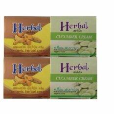 ขาย ซื้อ ออนไลน์ เซ็ตคู่ สมุนไพร Herbal ครีมแตงกวา Herbal 5G 2 กล่อง ครีมขมิ้น Herbal 5G 2 กล่อง