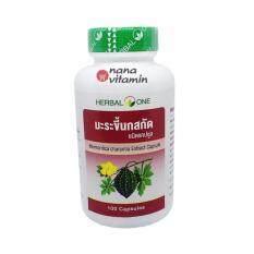 ขาย Herbal One มะระขี้นกสกัด ชนิดแคปซูล 100 แคปซูล ใหม่