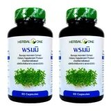 ซื้อ Herbal One สารสกัดจากต้นพรมมิ 60 แคปซุล 2ขวด ใหม่ล่าสุด