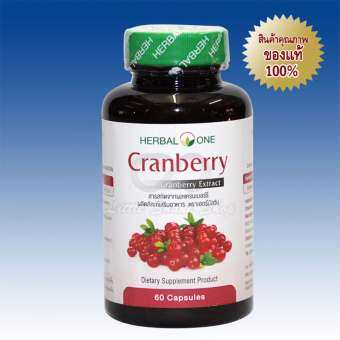 Herbal One Cranberry Extract สารสกัดจากผลแครนเบอร์รี 60 Caps