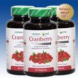 ราคา Herbal One Cranberry Extract สารสกัดจากผลแครนเบอร์รี 60 Caps 3 Packs ใหม่