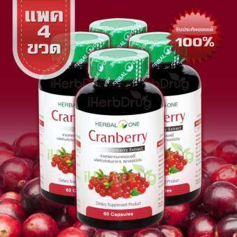 Herbal One Cranberry Extract สารสกัดจากผลแครนเบอร์รี 60 Cap 4 Packs