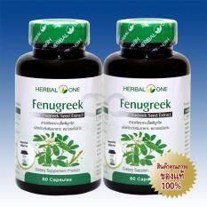 ขาย ซื้อ Herbal One เมล็ดลูกซัด Fenugreek 60 Caps 2 กระปุก