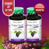 ซื้อ Herbal One Grape Seed Extract สารสกัดจากเมล็ดองุ่นแดง 60 Capsules 2 Packs ออนไลน์