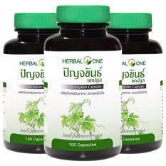 ราคา Herbal One Jiaogulan เฮอร์บัล วัน ปัญจขันธ์ 3 กระปุก ที่สุด