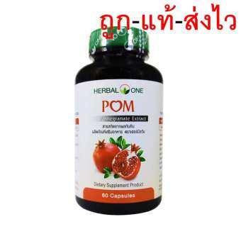ทับทิม สกัด ผลทับทิม Herbal One Pom (Pomegranate Extract) 60 Capsules X 1 Bottle-