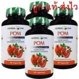ขาย ซื้อ ออนไลน์ ทับทิม สกัด ผลทับทิม Herbal One Pom Pomegranate Extract 60 Capsules X 4 Bottle