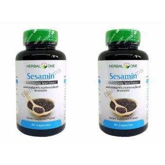 Herbal One Sesamin สารสกัดเซซามินจากงาดำเข้มข้น บำรุงข้อ บำรุงกระดูก 60 Caps  2 ขวด-