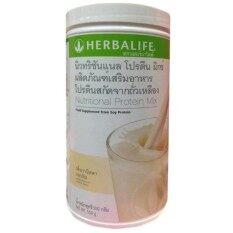 ราคา Herbalife เฮอร์บาไลฟ์ นิวทริชันแนล โปรตีน มิกซ์ ผลิตภัณฑ์เสริมอาหาร โปรตีนสกัดจากถั่วเหลือง กลิ่นวานิลลา 550G โปรตีนเชค ใน ไทย