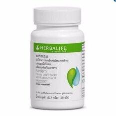 ขาย Herbalife Parslem พาร์สเลม ลดเซลลูไลท์ ลดอาการบวมน้ำ 120เม็ด 1 กระปุก ราคาถูกที่สุด