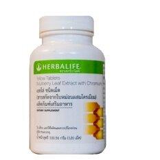Herbalife Yellow เฮอร์บาไลฟ์ เยลโล่ ชนิด 120 เม็ด สารสกัดจากใบหม่อนผสมโครเมียม สูตรปรับปรุงใหม่ (ดักจับแป้ง ดักจับน้ำตาล) By K Bright Shop.