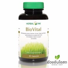 โปรโมชั่น อ้วยอันโอสถ Herbalone Biovital ผลิตภัณฑ์เสริมอาหารจากสารสกัดจากต้นข้าวสาลีอ่อน Wheatgrass สไปรูไลน่า ขมิ้นชัน และสมุนไพรอื่นๆ ไทย