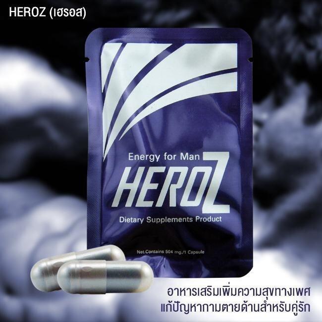 Heroz  Sexual Energy for Man อาหารเสริมเพิ่มความสุขทางเพศ แก้ปัญหากามตายด้านสำหรับคู่รัก 2 แค็ปซูล 1 ซอง