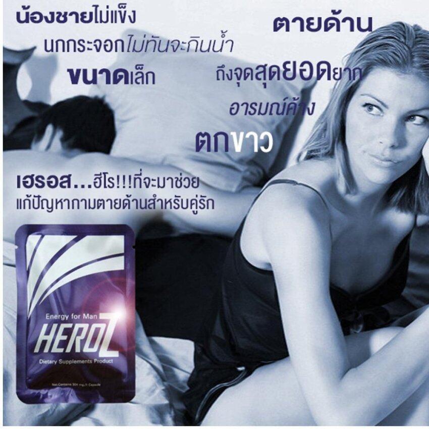Heroz Lady Sex Energy for Her ฮีรอสส สำหรับคุณผู้หญิง เสริมสมรรถภาพทางเพศ น้ำหล่อลื่นไม่มี ไม่มีอารมณ์ กระตุ่นต่อม เสร็จ คุณผู้หญิง ปลอดภัย 100% ขนาดพกพา 2 Capsules