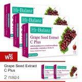 ขาย Hi Balanz Grape Seed Extract C Plus 30 Cap 3 กล่อง ฟรี 2 กล่อง ถูก