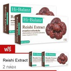 Hi Balanz Reishi Extract 30 Cap 2 กล่อง ฟรี Hi Balanz Reishi Extract 30 Cap 2 กล่อง ใน กรุงเทพมหานคร