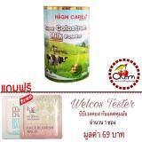 ซื้อ High Care Super Colostrum Milk Powder 6000 Mg Igg นมเพิ่มความสูง 450G 1กระป๋อง ออนไลน์ กรุงเทพมหานคร