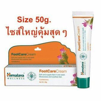 Himalaya Herbals Foot Care Cream 50 g. หิมาลายา ครีมบำรุงส้นเท้า