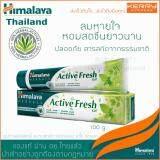 ขาย ซื้อ Himalaya Active Fresh Gum Expert Herbal Toothpaste 100 G ยาสีฟันหิมาลายา สูตรลมหายใจหอมสดชื่น ฮิมาลายายาสีฟันจากธรรมชาติ กรุงเทพมหานคร