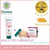 ซื้อ Himalaya Clear Complexion Set Whitening Face Wash 100 Ml Himalaya Clear Complexion Whitening Day Cream 50 Ml หิมาลายา โฟมล้างหน้า ครีมบำรุงผิวหน้าสูตรกลางวัน เพื่อผิวแลดูขาว เนียน กระจ่างใส ถูก กรุงเทพมหานคร