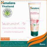 ซื้อ Himalaya Clear Complexion Whitening Face Wash 100 Ml สำหรับ ฝ้า กระ Himalaya ออนไลน์