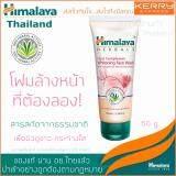 ราคา Himalaya Clear Complexion Whitening Face Wash 50Ml โฟมล้างหน้าเพื่อผิวแลดูขาว เนียน กระจ่างใส ขนาดลองใช้ ใหม่ ถูก