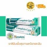 ราคา Himalaya Complete Care Toothpaste 100 G หิมาลายา ยาสีฟัน คอมพลีท แคร์ สูตรดูแลสุขภาพช่องปากได้ครอบคลุม ฮิมาลายา Himalaya เป็นต้นฉบับ