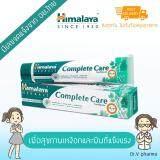 ซื้อ Himalaya Complete Care Toothpaste 100 G หิมาลายา ยาสีฟัน คอมพลีท แคร์ สูตรดูแลสุขภาพช่องปากได้ครอบคลุม ฮิมาลายา กรุงเทพมหานคร