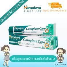 ขาย Himalaya Complete Care Toothpaste 100 G หิมาลายา ยาสีฟัน คอมพลีท แคร์ สูตรดูแลสุขภาพช่องปากได้ครอบคลุม ฮิมาลายา ถูก กรุงเทพมหานคร