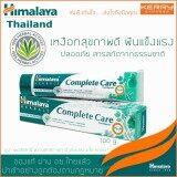 ราคา Himalaya Complete Care Toothpaste 100 G หิมาลายา ยาสีฟัน คอมพลีท แคร์ สูตรดูแลสุขภาพช่องปากได้ครอบคลุม ฮิมาลายา ราคาถูกที่สุด