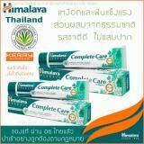 ราคา Himalaya Complete Care Toothpaste 100 Gx2 แพ็คคู่หิมาลายา ยาสีฟัน คอมพลีท แคร์ สูตรดูแลสุขภาพช่องปากได้ครอบคลุม ฮิมาลายา ราคาถูกที่สุด