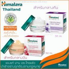 Himalaya Day Night Cream 50Ml ฮิมาลายาเซตคู่ ครีมกลางวัน และ ครีมกลางคืน 50 Ml เป็นต้นฉบับ