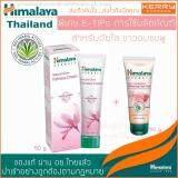 ซื้อ Himalaya Fairness Teenage Set Face Wash50Ml Fairness Cream50Ml ชุดผลิตภัณฑ์ล้างหน้าและบำรุงกลางวันหิมาลายาปรับสภาพผิวให้ดูขาว กระจ่างใส ออนไลน์