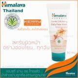 ซื้อ หิมาลายา เฮอร์บัล เจ็นเทิล เอ็กซ์โฟลิเอทติ้ง เดลี่ เฟซ วอช Himalaya Gentle Exfoliating Daily Face Wash 50 Mlเจลล้างหน้าแบบสครับ อ่อนโยนสำหรับใช้ทุกวัน ใหม่ล่าสุด