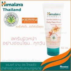 ราคา หิมาลายา เฮอร์บัล เจ็นเทิล เอ็กซ์โฟลิเอทติ้ง เดลี่ เฟซ วอช Himalaya Gentle Exfoliating Daily Face Wash 50 Mlเจลล้างหน้าแบบสครับ อ่อนโยนสำหรับใช้ทุกวัน Himalaya