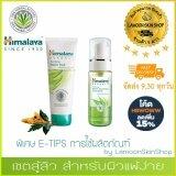 ขาย ซื้อ ชุดผลิตภัณฑ์ดูแลผู้มีปัญหาสิว Himalaya Herbals Neem Face Pack 100มล มาร์กหน้า โฟมปั้มล้างหน้า Himalaya Herbals Purifying Neem Foaming Face Wash 150Ml สำหรับลดความมันและสิวบนใบหน้า ใน กรุงเทพมหานคร
