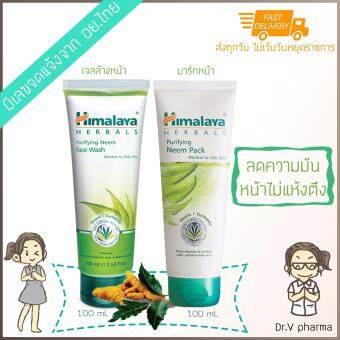 ชุดผลิตภัณฑ์ดูแลผู้มีปัญหาสิวHimalaya Herbals Purifying Neem Face Washface pack 100ml หิมาลายา เจลล้างหน้า+มาร์กหน้า สูตรสำหรับผู้มีปัญหาสิวอุดตัน ลดความมันและสิวบนใบหน้า